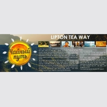 Lipton Tea Way